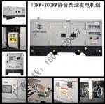 30KW三相静音柴油发电机组