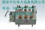 低价直供VEX-12型固封式中压真空断路器陕西代理商