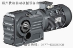 SEW減速機S47DRE90L4/BE2/HF/V現貨