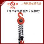 上海三象手拉葫蘆-1T3M三象手拉葫蘆-售后維護