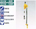 日本ENDO远藤气动吊车(钢索型)EHW/AH系列气动葫芦