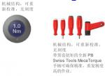 瑞士PB工具 PB扭矩工具 PB手动扭矩工具 【上海君永