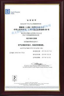 ISO-9001认证