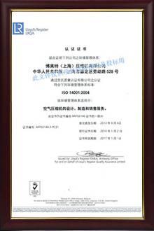 ISO-14001认证