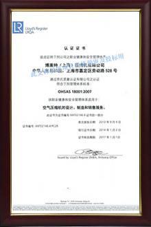 OHSAS-18001认证