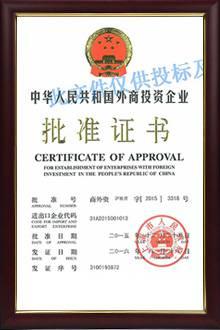 外商批准证书