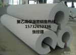承德辖区保温隔热聚乙烯保温管壳/每米报价厂家