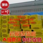 甘肃省酒泉市55mm普通岩棉板与憎水保温面板的区别