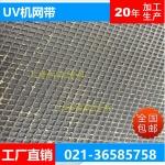 上海UV机网带 耐高温 特氟龙 铁氟龙 聚氨酯 网格网带