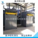 橡膠廠布袋除塵器 140袋脈沖除塵裝置