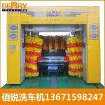 佰锐洗车机BR-5VF全自动电脑洗车机的洗车设备厂家价格