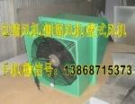供应消防排烟风机/SEF-650D4电源380V/50HZ全