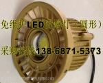 低价供应防水防尘LED灯GMD210-E50Wf 法兰式安装