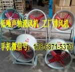0.25KW防腐玻璃钢材质壁式轴流风机1450rpm Q=1