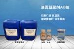 漆雾凝聚剂AB剂的处理效果判断