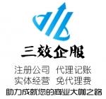 望江财务咨询公司|望江的财务公司|望江好财务公司