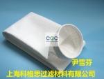 科格思滌綸抗靜電針刺氈除塵濾袋/集塵袋/收塵袋