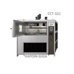 SUGA组合循环试验机CCT-1(L)/CCT-2/CCT-