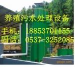 養殖污水處理設備——濟寧力揚環保節能設備制造有限公司