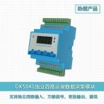 DK5041独立四路输入数据采集模块