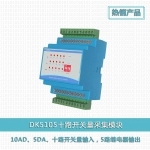 DK5105十路開關量輸入Modbus數據采集模塊