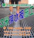 过滤水塑料排水板