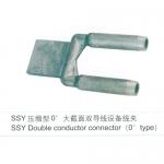 SSY压缩性0°大截面双导线设备线夹