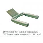 SSY型压缩型30°大截面双导线设备线夹