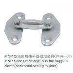 四川MNP型矩形母线平放固定金具(户内一片)