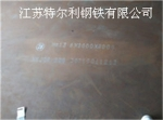 MN13耐磨板厂家主营