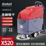 快霸(KUARBAA)KB-X520洗地機