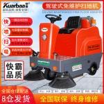 快霸(KUARBAA)KB-SD1280掃地機