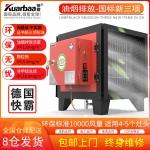 快霸(KUARBAA)油煙凈化器標準機10000風量