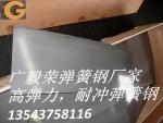 sup6弹簧钢板 进口弹簧钢板 光亮弹簧钢板SUP6