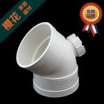 櫻花牌PVC管件 45度彎頭帶檢