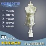 佛山3d打印技术南海3d打印模型西樵手板模型佳易柏3D打印服