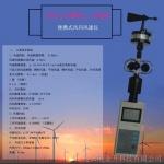 無錫批發博特BEM6便攜式風向風速儀