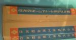 原装日本住友13D/E6012软钢焊条2.5/3.2/4.0
