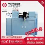常州中动机械DBC-60型数控液压/气动车削倒角机