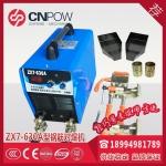 ZX7-630A钢筋电渣压力焊机 IGBT双模块  钢筋对焊