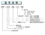 IPH-6B-100-21  IPH-6B-125-21
