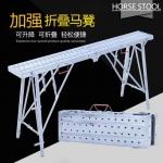 厂家直销新款折叠便携式马凳 折叠脚手架
