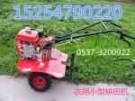 小型微耕机 小型微耕机价格 小型微耕机图片 农用微耕机
