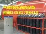 消防氣體頂壓給水設備供應價格