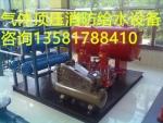 廠家專業定制氣體頂壓消防給水設備