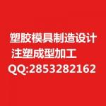 深圳市福永塑胶产品注塑,专业塑胶模具开模加工