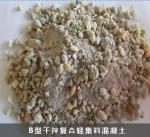 轻集料混凝土生产厂家批发施工