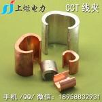銅C型線夾 CCT-16銅電線夾連接器 C型分線夾頭 電纜分