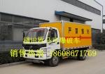 福田易4米燃气体厢式运输车气瓶运输车
