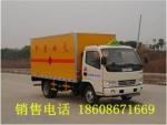 东风国五4.1米爆破器材运输车